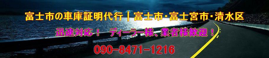 富士市の車庫証明