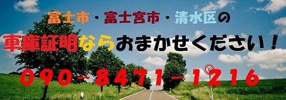 fuji_syako_1